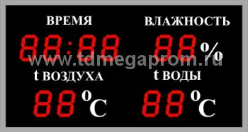 Табло для бассейна210х12b_2t  (арт.03-3651)