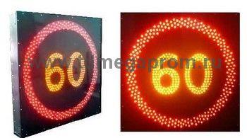 """Светодиодный дорожный знак """"Ограничение максимальной скорости"""" (статика)   (арт.78)"""