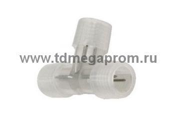 T-коннектор для LED-DL/XD-2W (круглого двухпроводного дюралайта фиксинга)    (арт.30-3445)