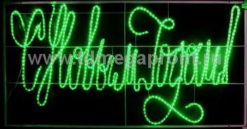 """Баннер светодиодный  """"С НОВЫМ ГОДОМ!""""  LED-SKF-HNY-G     (арт.99-4580)"""