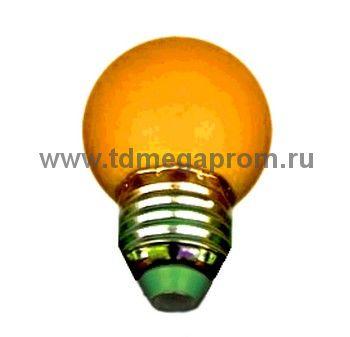 Лампа светодиодная для Белт-ЛайтLED-BL-E27-D45-1W-O (арт.30)