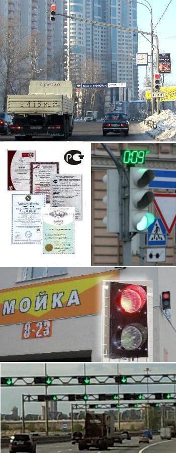 Дорожные светофоры и контроллеры