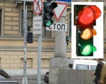Дорожный транспортный светофор Т.1.3