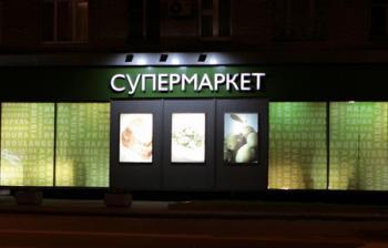 Светодиодное освещение фасада магазина