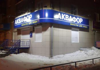 Светодиодное освещение фасада здания