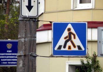 Светодиодные анимационные дорожные знаки