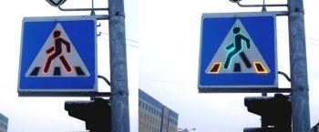 Анимационный активный светодиодный дорожный