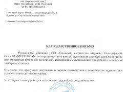 КСТОВСКИЕ ЭЛЕКТРОСЕТИ